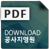 공사지명원 download